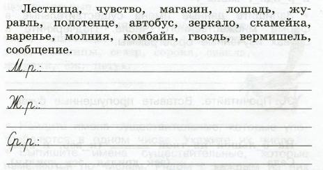 Русский язык 3 класс рабочая тетрадь Канакина 2 часть страница 20
