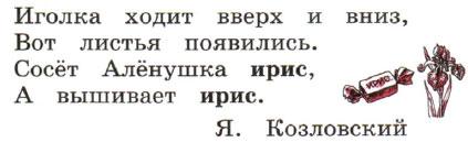Русский язык 1 класс рабочая тетрадь Канакина страница 20