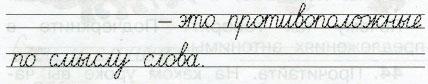 Русский язык 2 класс рабочая тетрадь Канакина 1 часть страница 21