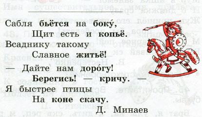 Русский язык 2 класс рабочая тетрадь Канакина 2 часть страница 21