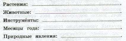 Русский язык 3 класс рабочая тетрадь Канакина 1 часть страница 21