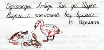 Русский язык 3 класс рабочая тетрадь Канакина 2 часть страница 21