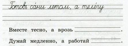 Русский язык 2 класс рабочая тетрадь Канакина 1 часть страница 22 упражнение 43