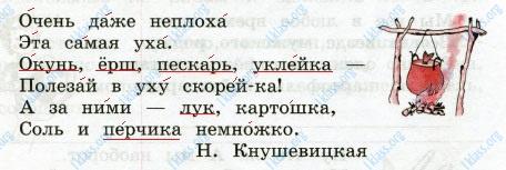 Русский язык 3 класс рабочая тетрадь Канакина 2 часть страница 22 - упражнение 44
