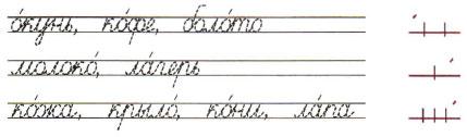 Русский язык 1 класс рабочая тетрадь Канакина страница 22