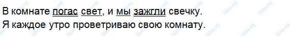 Русский язык 3 класс рабочая тетрадь Канакина 1 часть страница 22 - упражнение 48