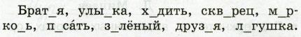 Русский язык 2 класс рабочая тетрадь Канакина 2 часть страница 22