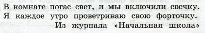 Русский язык 3 класс рабочая тетрадь Канакина 1 часть страница 22