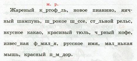 Русский язык 3 класс рабочая тетрадь Канакина 2 часть страница 22