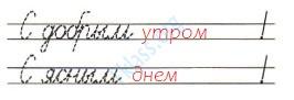 Русский язык 1 класс рабочая тетрадь Канакина страница 23 - упражнение 1