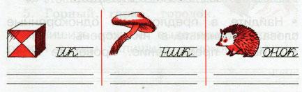 Русский язык 2 класс рабочая тетрадь Канакина 1 часть страница 23 упражнение 47