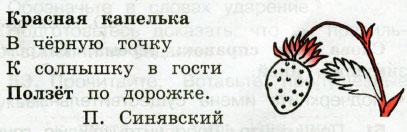 Русский язык 2 класс рабочая тетрадь Канакина 2 часть страница 23