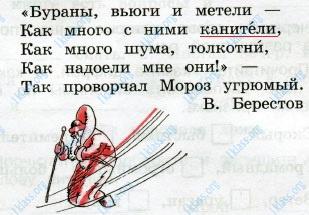 Русский язык 3 класс рабочая тетрадь Канакина 1 часть страница 23 - упражнение 50
