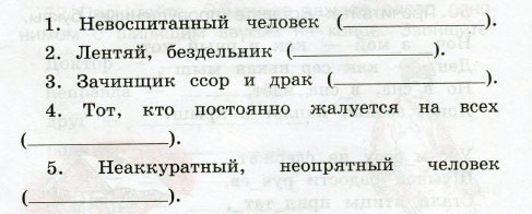 Русский язык 3 класс рабочая тетрадь Канакина 2 часть страница 23