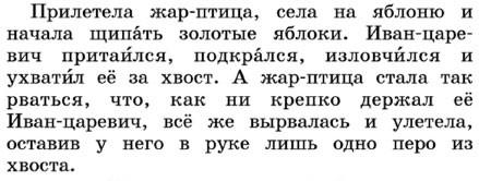 Русский язык 1 класс учебник Канакина страница 23