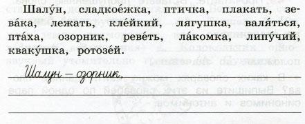 Русский язык 3 класс рабочая тетрадь Канакина 1 часть страница 24