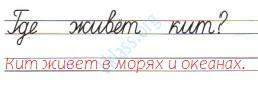 Русский язык 1 класс рабочая тетрадь Канакина страница 24 - упражнение 4