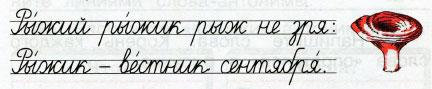 Русский язык 2 класс рабочая тетрадь Канакина 1 часть страница 24 упражнение 49