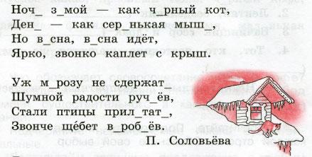 Русский язык 3 класс рабочая тетрадь Канакина 2 часть страница 24