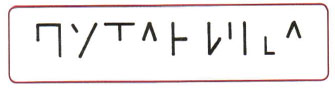 Русский язык 1 класс рабочая тетрадь Канакина страница 25