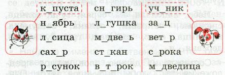 Русский язык 2 класс рабочая тетрадь Канакина 2 часть страница 25