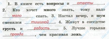 Русский язык 3 класс рабочая тетрадь Канакина 1 часть страница 25 - упражнение 55