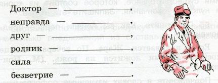 Русский язык 3 класс рабочая тетрадь Канакина 2 часть страница 25