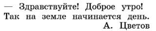 Русский язык 1 класс учебник Канакина страница 25