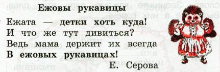 Русский язык 2 класс рабочая тетрадь Канакина 1 часть страница 26 упражнение 52