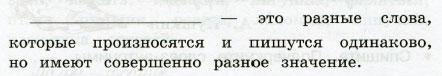 Русский язык 3 класс рабочая тетрадь Канакина 1 часть страница 26