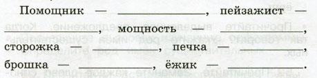 Русский язык 3 класс рабочая тетрадь Канакина 2 часть страница 26