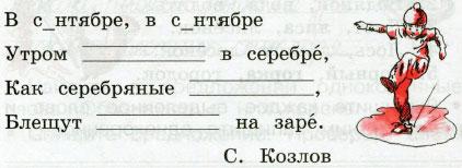 Русский язык 2 класс рабочая тетрадь Канакина 1 часть страница 26 упражнение 54