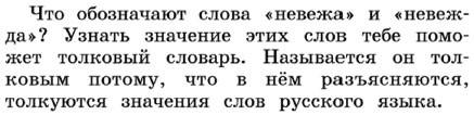Русский язык 1 класс учебник Канакина страница 26