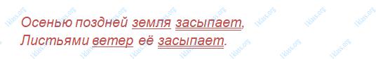 Русский язык 3 класс рабочая тетрадь Канакина 1 часть страница 27 - упражнение 60