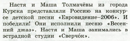Русский язык 2 класс рабочая тетрадь Канакина 2 часть страница 27
