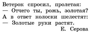 Русский язык 1 класс учебник Канакина страница 27