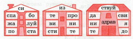 Русский язык 2 класс рабочая тетрадь Канакина 1 часть страница 28 упражнение 57