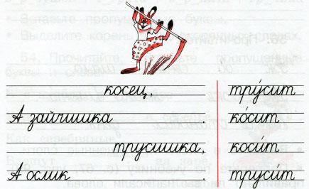 Русский язык 2 класс рабочая тетрадь Канакина 1 часть страница 28 упражнение 58