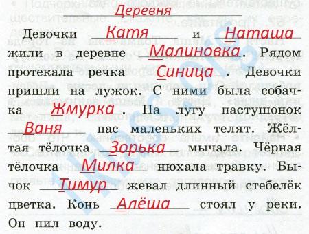 Русский язык 2 класс рабочая тетрадь Канакина 2 часть страница 28 - упражнение 60
