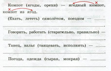 Русский язык 3 класс рабочая тетрадь Канакина 1 часть страница 28