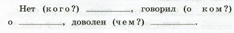 Русский язык 3 класс рабочая тетрадь Канакина 2 часть страница 28