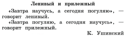 Русский язык 1 класс учебник Канакина страница 28