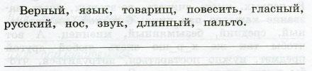 Русский язык 3 класс рабочая тетрадь Канакина 1 часть страница 29