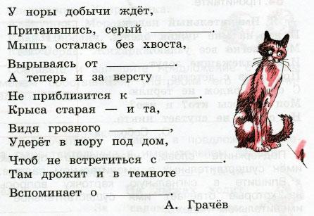 Русский язык 3 класс рабочая тетрадь Канакина 2 часть страница 29