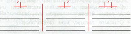 Русский язык 2 класс рабочая тетрадь Канакина 1 часть страница 29 упражнение 60