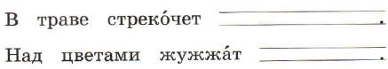 Русский язык 1 класс рабочая тетрадь Канакина страница 29