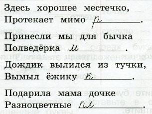 Русский язык 2 класс рабочая тетрадь Канакина 2 часть страница 3