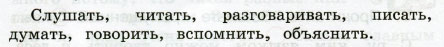 Русский язык 3 класс рабочая тетрадь Канакина 1 часть страница 3
