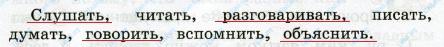 Русский язык 3 класс рабочая тетрадь Канакина 1 часть страница 3 - упражнение 2