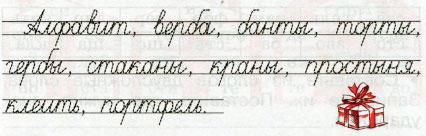 Русский язык 2 класс рабочая тетрадь Канакина 1 часть страница 30 упражнение 62
